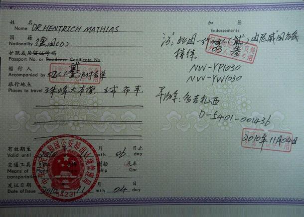 Tibet Group Visa