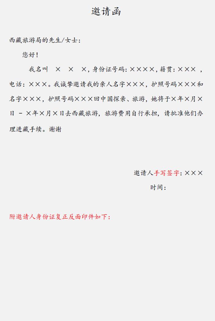 Family invitation letter for q2 visa holders travelchinatibet family invitation letterg stopboris Choice Image
